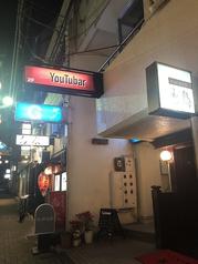 YouTubar 徳島の写真