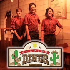 ウエスタン酒場 DINER ダイナーの雰囲気1