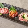 牛タンをどれだけ美味しく食べられるかを追求した逸品の3種盛り合わせ!刺しにカルパッチョにユッケにお酒に合う盛り合わせとなっております!ぜひお試しくださいませ!