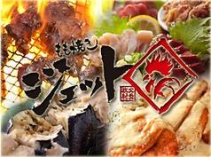 もも焼きジェット 天満橋店 の写真