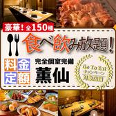 薫仙 八王子店 ごはん,レストラン,居酒屋,グルメスポットのグルメ