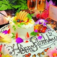 誕生日や記念日はケーキでサプライズ!!