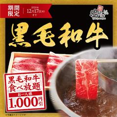 温野菜 浦和店の写真