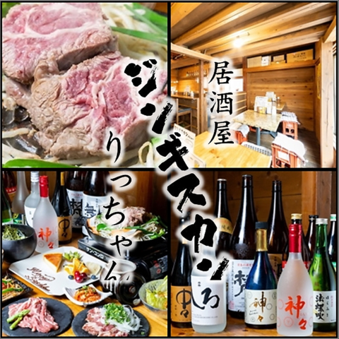 ジンギスカン居酒屋りっちゃん 高円寺店