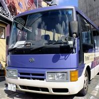 【団体様大歓迎】10名様以上で無料送迎バスご用意!