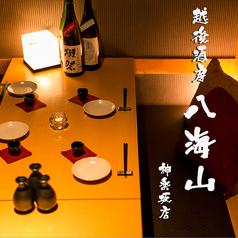 越後酒房 八海山 神楽坂店の写真