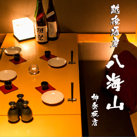 【八海山公認!飯田橋駅前】全席個室の本格和食居酒屋!完全個室完備!