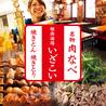 極楽酒場 いざこい 上野のおすすめポイント1