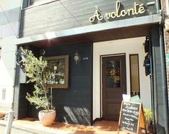 アヴォロンテ 'Avolonteの写真