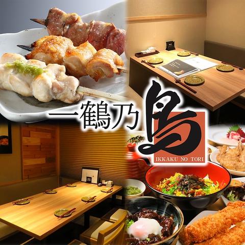 名古屋コーチン 焼き鳥 鶏料理専門店 一鶴乃鳥