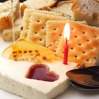 お誕生日等のお祝いに♪メッセージの浮き出るチーズ豆腐