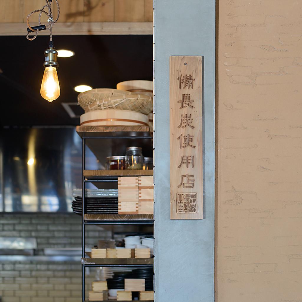串と魚と酒 なると家|店舗イメージ9