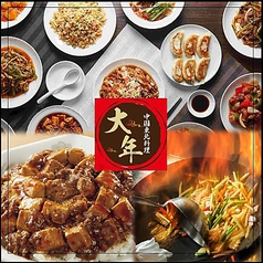 中国東北料理 大年 東久留米店の写真