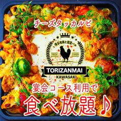 鶏バル TORIZANMAI 川崎店