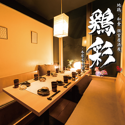 地鶏・和食 個室居酒屋 鶏彩 本厚木店
