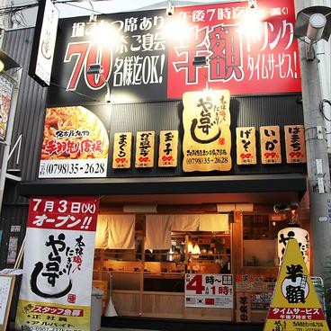 や台ずし 阪神西宮えびす町2号店の雰囲気1
