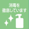 主な取り組み【3】来店時はもちろん、各テーブルにも消毒液を設置しています。ご自由にご利用ください。