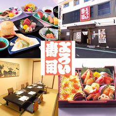 創業100年の老舗 よろい寿司 本郷台 本店の写真