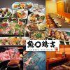 魚○鶏吉 天文館の写真