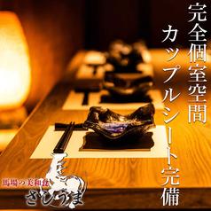 馬場の美和食 さしうま 高田馬場店の特集写真