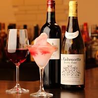 こだわりのカクテル・ワイン
