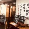 餃子センター 肉汁屋 伏見店のおすすめポイント3