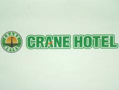 クレインレストラン 大分クレインホテル高城店の写真