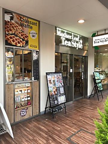 マザーリーフ ティースタイル 昭島モリタウン店