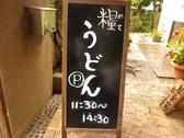 うどん弥 根古坂の雰囲気3