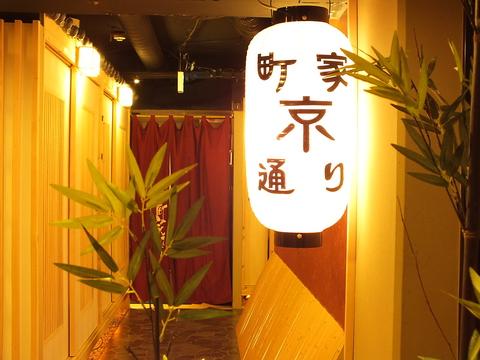 京町の雰囲気漂う完全個室の掘り炬燵席2名様~