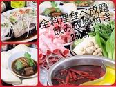 中華料理 四川火鍋の詳細