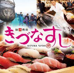 きづな寿司イメージ