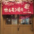 赤い暖簾と提灯がお店の入り口。