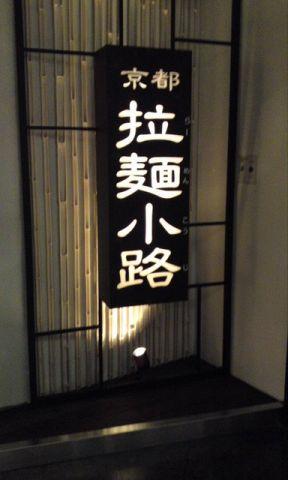 博多 一幸舎 京都店|店舗イメージ2