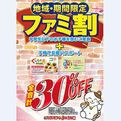 カラオケ本舗 まねきねこ 佐野大橋店のおすすめ料理1