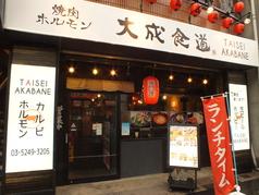 大成食道 赤羽店の雰囲気1