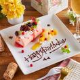 誕生日・記念日・歓迎会・送別会にはメッセージ入りデザートプレート無料贈呈♪