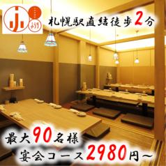 九州居酒屋ふうり 札幌パセオ店の特集写真