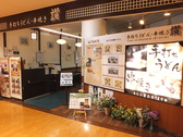 うどん居酒屋 讃 川越駅前店の雰囲気2