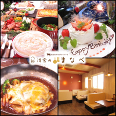 洋食のまなべ 播磨店の写真
