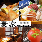 麦家Shokudo