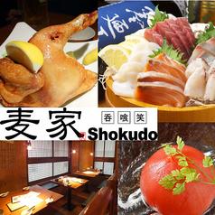 麦家Shokudoの画像