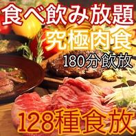 【究極肉食】 全128種食べ放題180分飲み放題!!