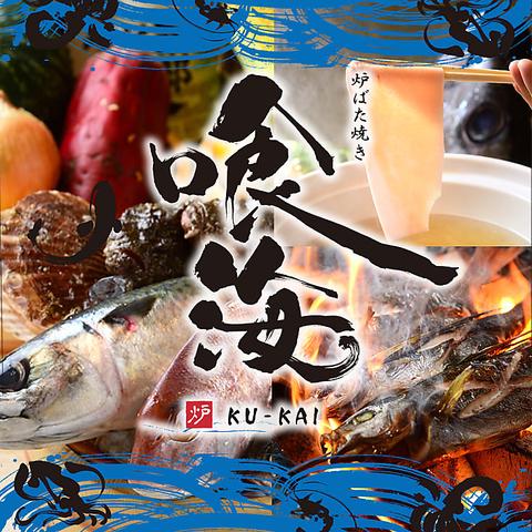 3月1日(金)名古屋で人気の「喰海」が刈谷駅近くにOPEN!飲放題付コース3480円~5980円