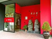 ハルバン haruban 宝塚の雰囲気3