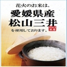 海鮮釜居酒 花火 HANABI 松山のおすすめポイント2