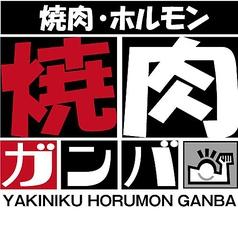 焼肉 ガンバ 中川店の写真