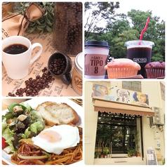 カフェチーポオイト CAFE TIPO8の写真