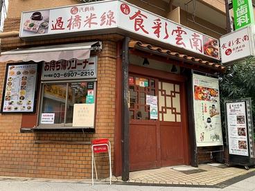 口福 食彩雲南 東池袋店の雰囲気1