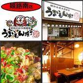 うまいもん横丁 姫路南店 ごはん,レストラン,居酒屋,グルメスポットのグルメ
